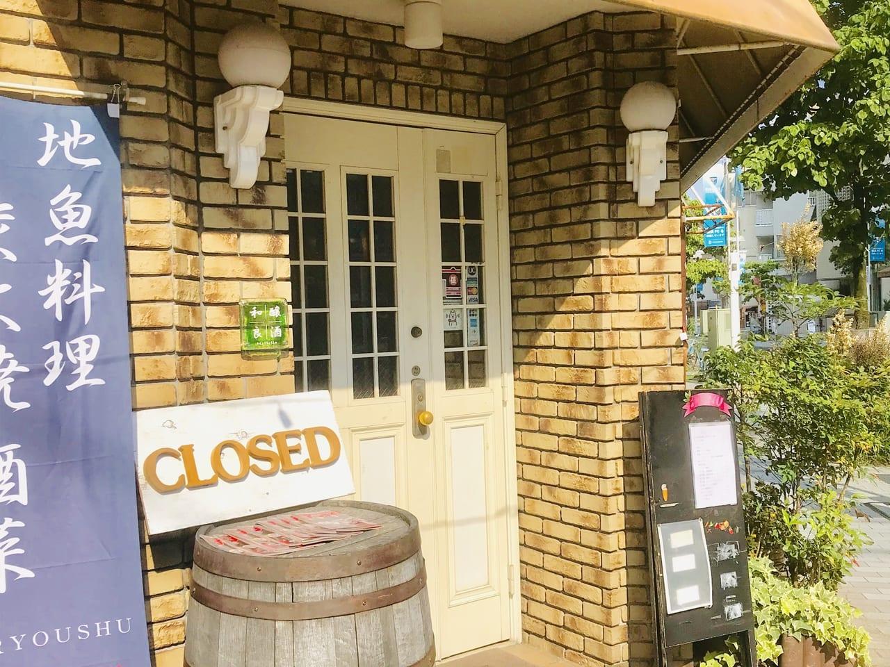 天王町の和醸良酒の入口