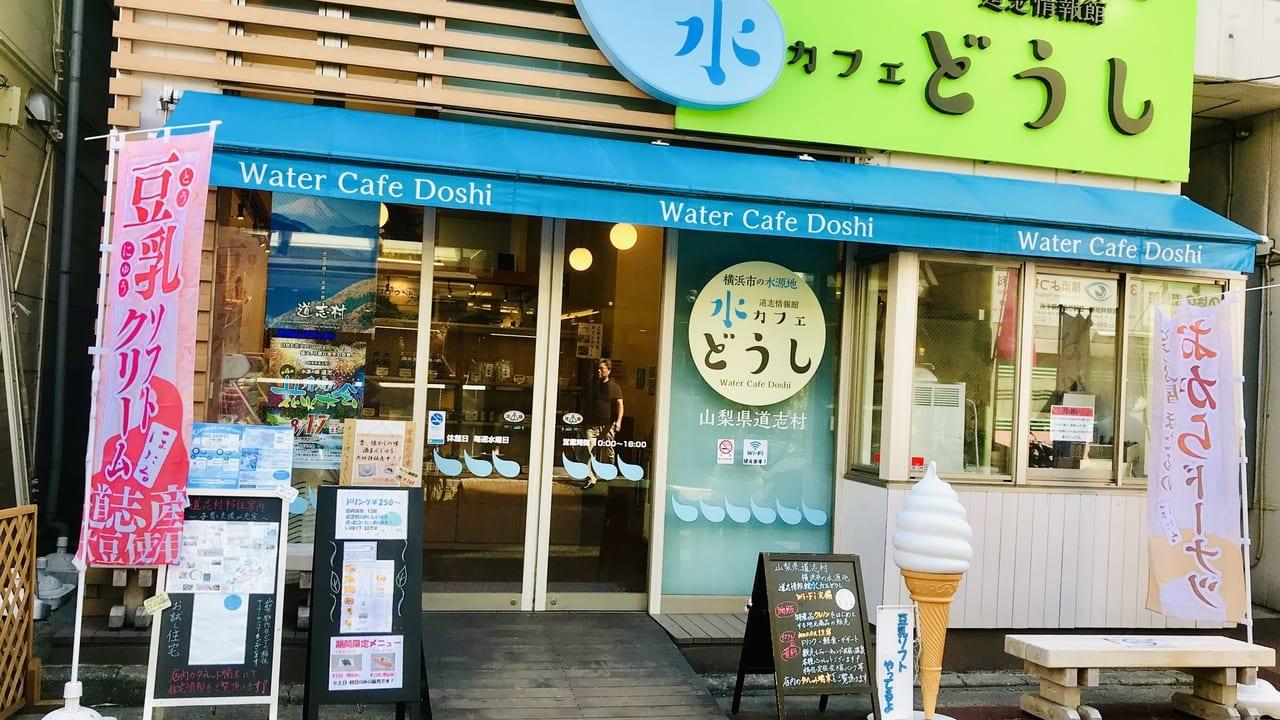 【保土ケ谷区宮田町】松原商店街に『水』カフェ!?美味しいのは水だけじゃないんです!