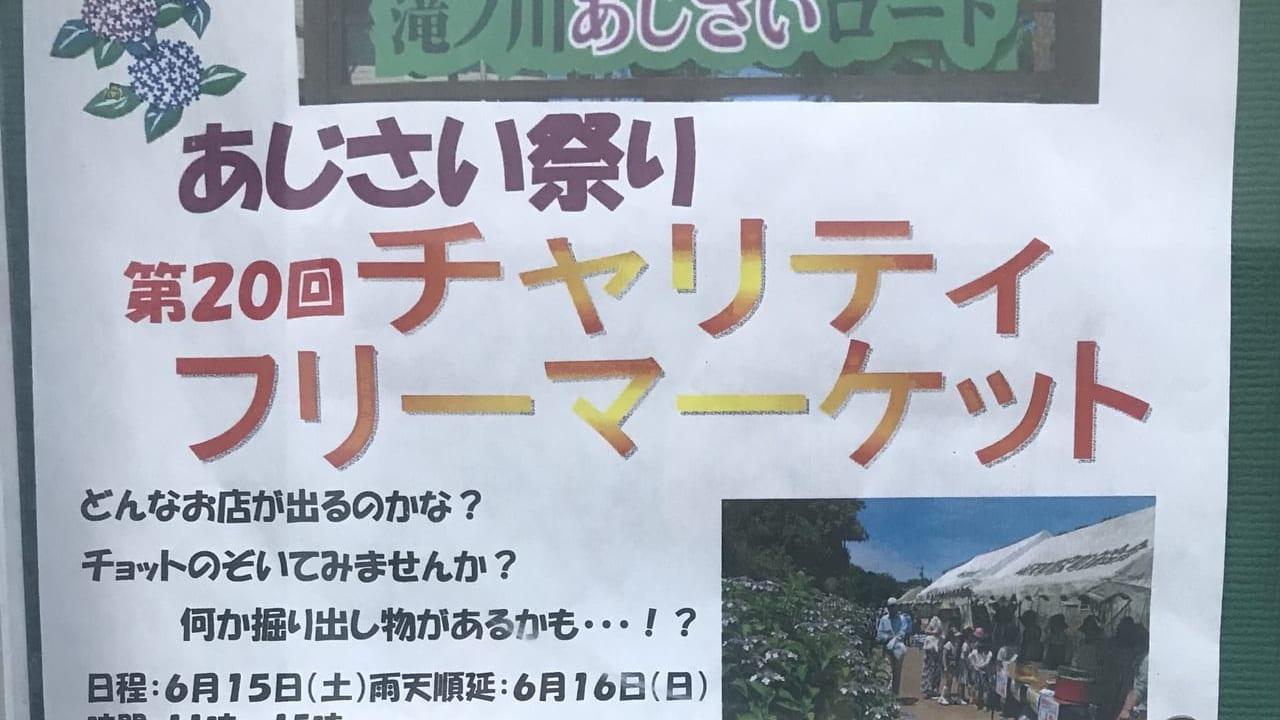 【保土ケ谷区峰沢町】速報!あじさいロードのチャリティフリーマーケットは日曜日に延期です!