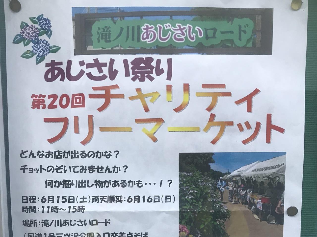 あじさい祭りのポスター