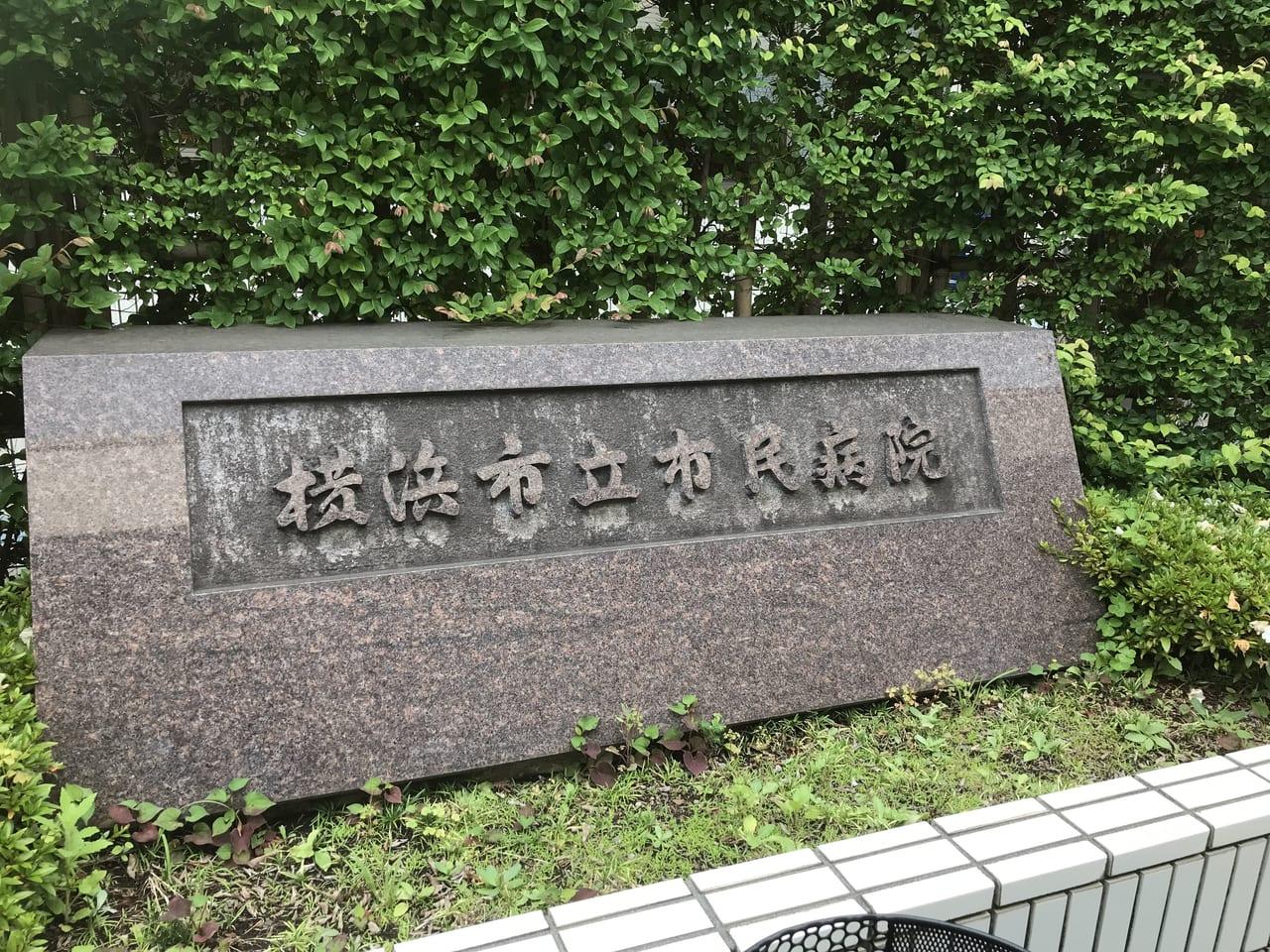 移転前の市立病院の看板