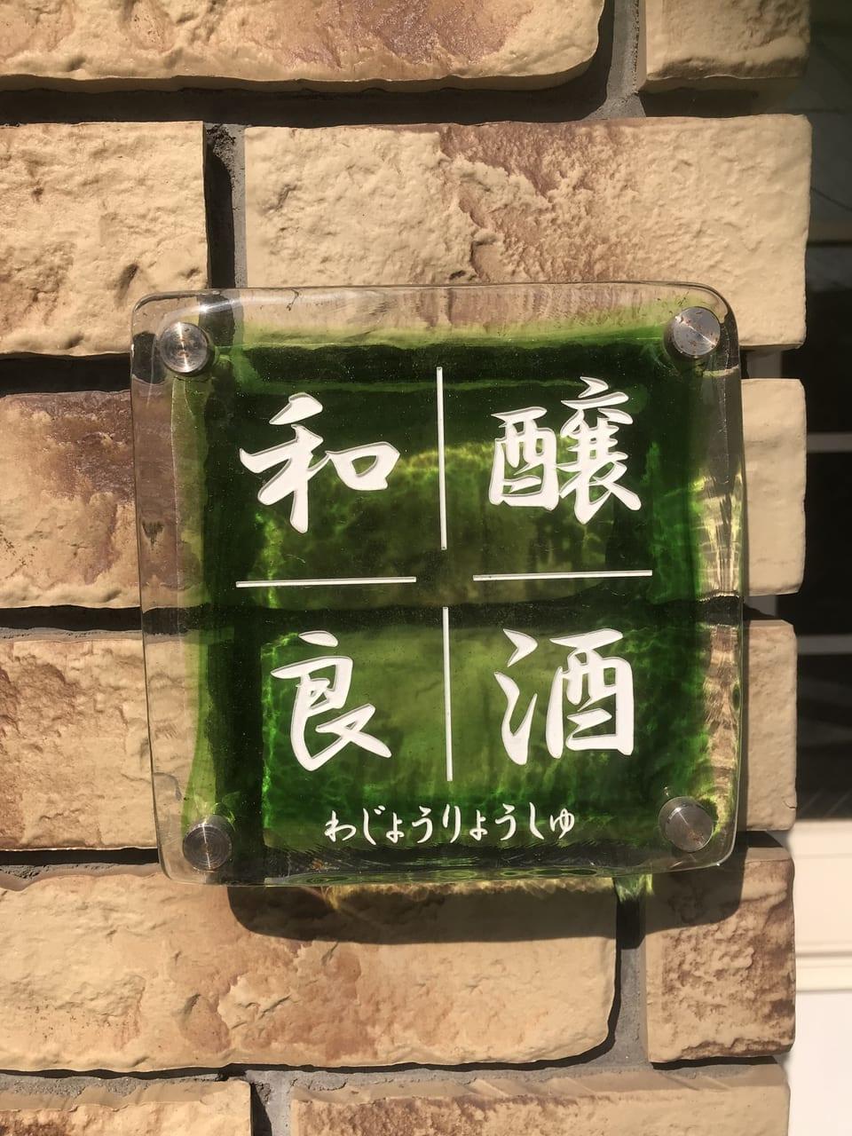 天王町の和醸良酒の看板