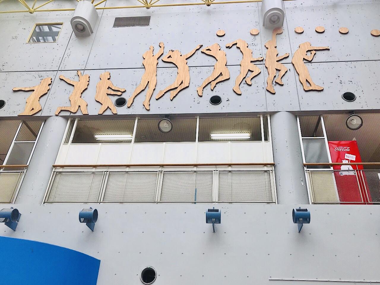 保土ケ谷スポーツセンター