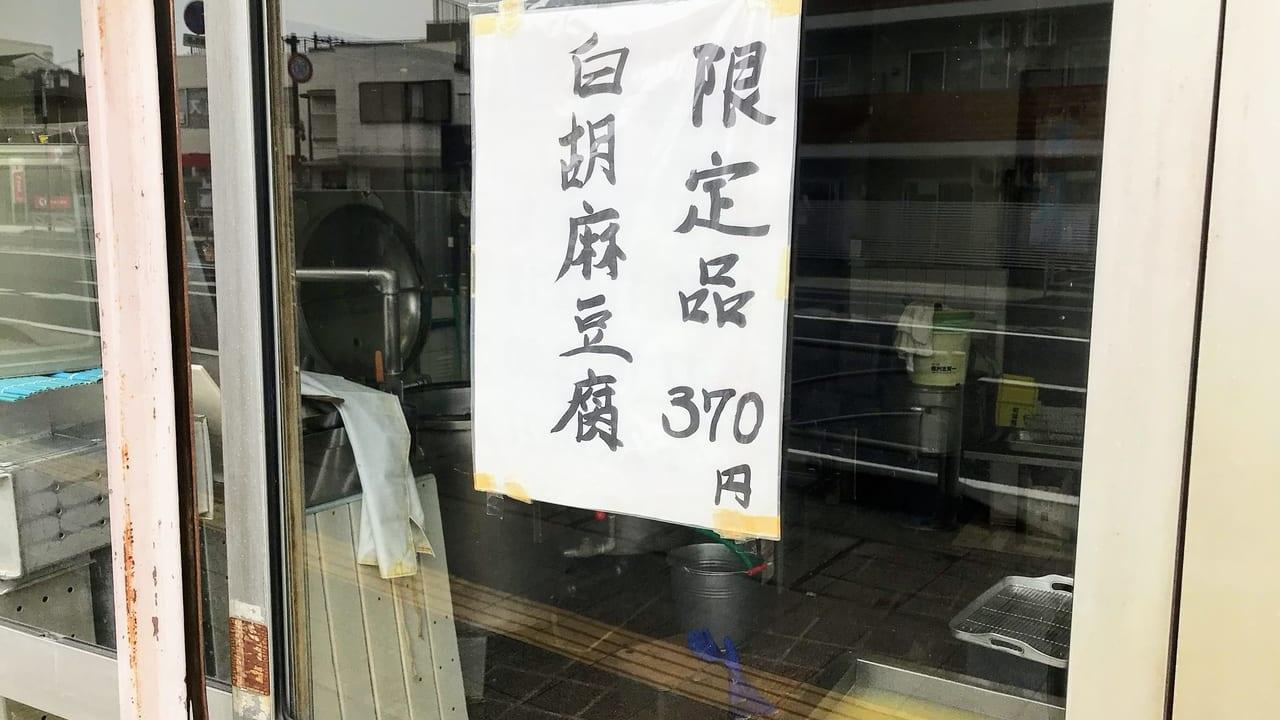 和田町の笠井豆腐店