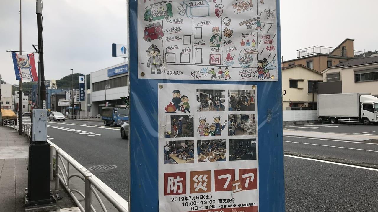 和田町の防災フェア