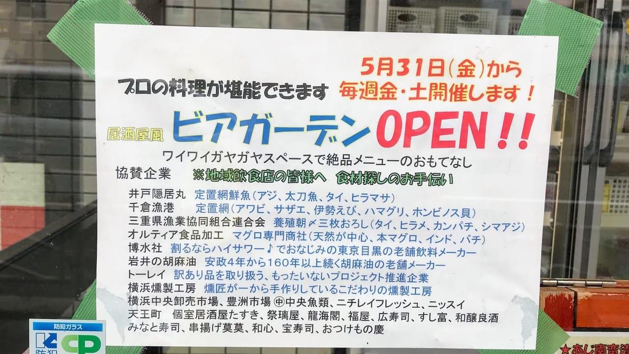 【保土ケ谷区】浜の台所!松原商店街の近くに人気ランチと穴場ビアガーデンが!?