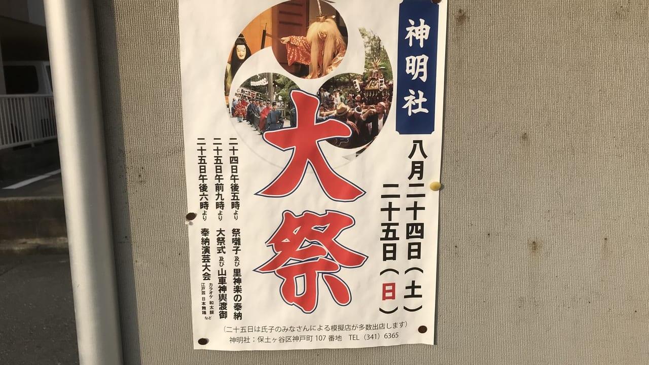 神明社の大祭ポスター