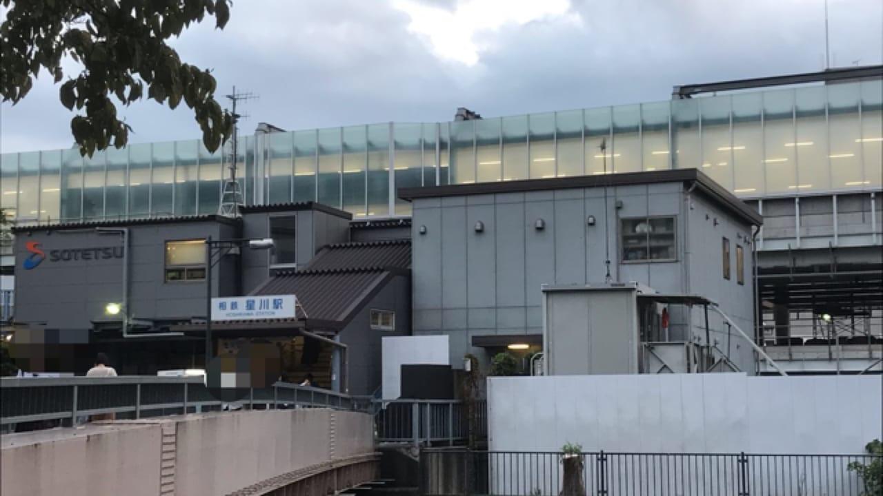 相鉄星川駅