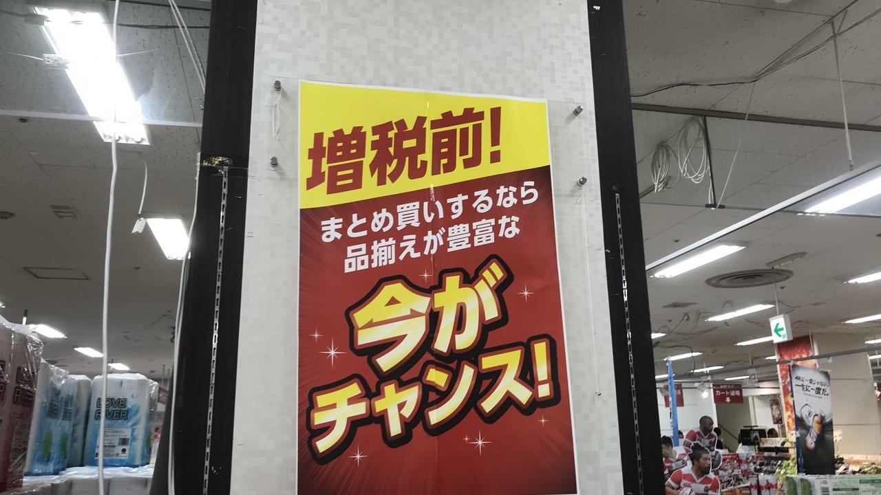 イオン天王町増税前セール