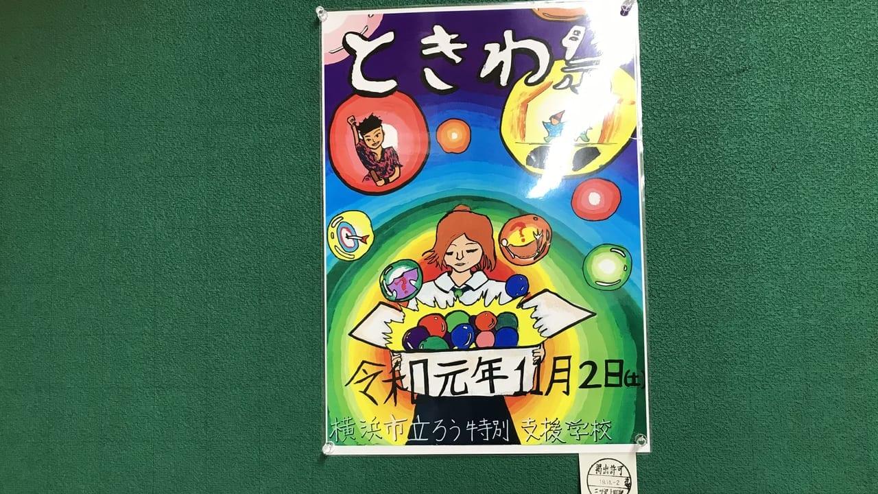 横浜市立ろう特別支援学校