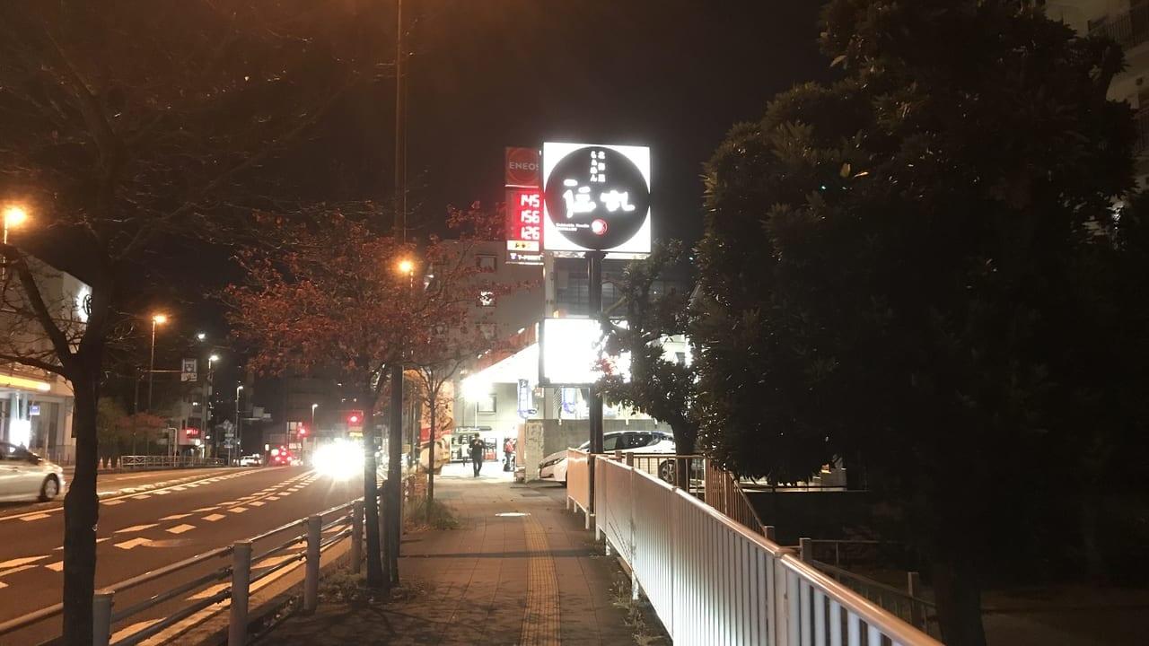 北海道ラーメン伝丸