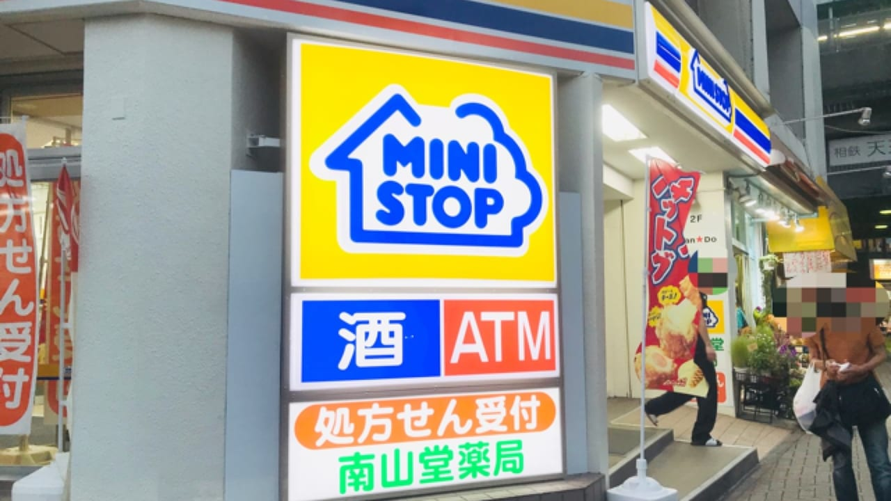 天王町駅前のミニストップ